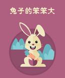 兔子的笨笨大漫画