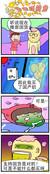 背着鱼刺漫画