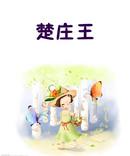 楚庄王漫画