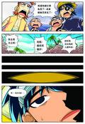 大轮船漫画