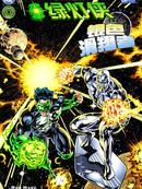 绿灯侠与银色滑翔者漫画