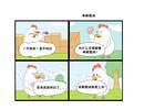 公鸡 第1回