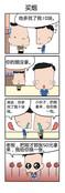 公交趣事漫画