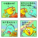 公鱼与雄鱼漫画