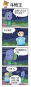 斗地主漫画