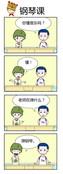 钢琴课漫画