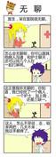 好无聊漫画