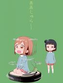 未来じゅら~漫画
