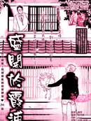 盛开于霞浦漫画