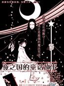夜之国的童话故事漫画