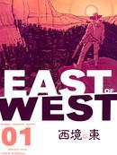 西境以东 第1话