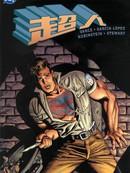 超人:现实世界漫画