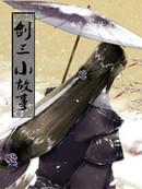 剑三小故事漫画