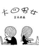 大四男女漫画