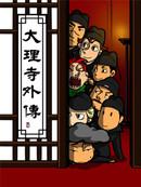 大理寺外传漫画