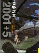 2001+5漫画