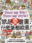 就是爱画画,什么笔都能画!漫画