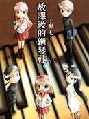 放学后的钢琴社漫画