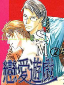 SM恋爱游戏漫画