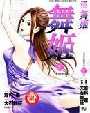 舞姬 第5卷