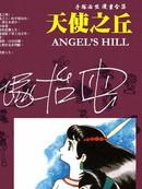 天使之丘 第2卷