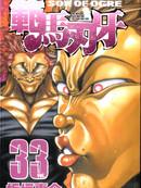 范马刃牙 第23卷