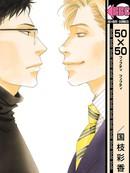 50×50 第1卷