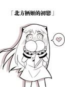北方栖姬的初恋漫画