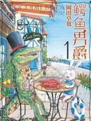 鳄鱼男爵漫画