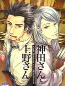 神田先生与上野先生漫画