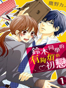 铃木同学有够麻烦的初恋 第3话