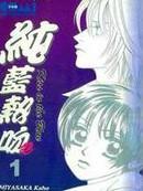 纯蓝热吻 第4卷