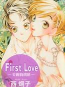 美丽的初恋 第1卷