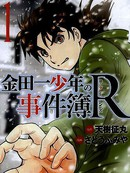 金田一少年事件簿2008 第10话