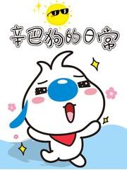 辛巴狗日常漫畫