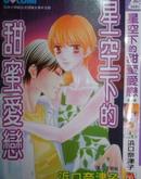 星空下的甜蜜爱恋 第1卷