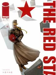红星共和国