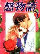 恋物语 第12卷