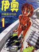 伊奥冲绳潜水日志漫画