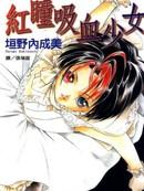 红瞳吸血少女 第1卷