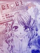 公主☆公主漫画