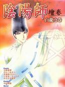 阴阳师绘卷-白龙之卷 第1卷