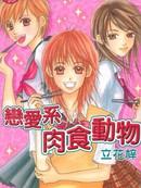 恋爱系肉食动物 第1卷