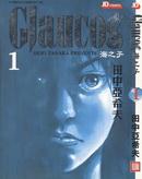 海之子 第4卷