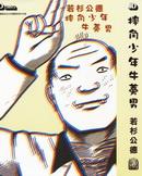 摔角少年牛蒡男 第1卷