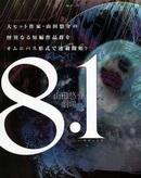 8.1山田悠介剧场 第2卷
