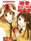 恋爱研究所 第1卷