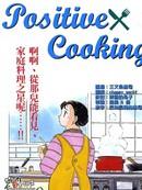 料理之星 第1话