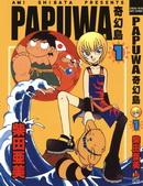 PAPUWA奇幻岛 第1卷