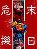 末日危机:超人-飞跃无限3D 第1话